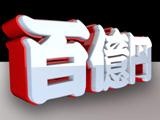 hyakuoku-001.jpg